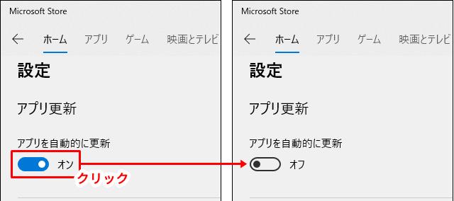 アプリ 自動 更新 停止