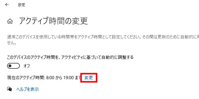 アクティブ時間の変更画面の「変更」をクリック