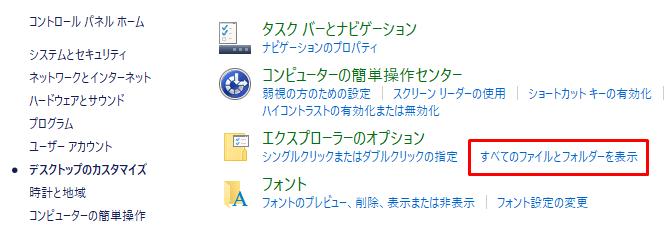 [すべてのファイルとフォルダーを表示]をクリック