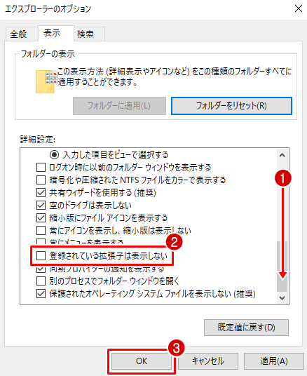 [登録されている拡張子は表示しない]のチェックを外す
