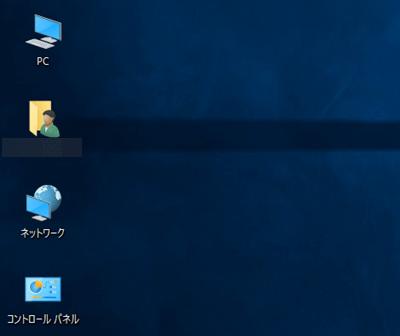 デスクトップアイコンが表示された