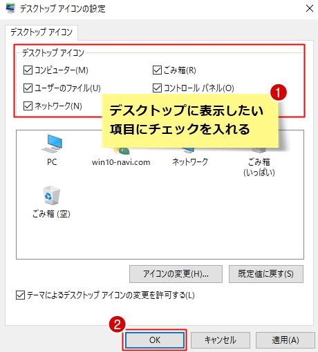 表示したいデスクトップアイコンにチェック