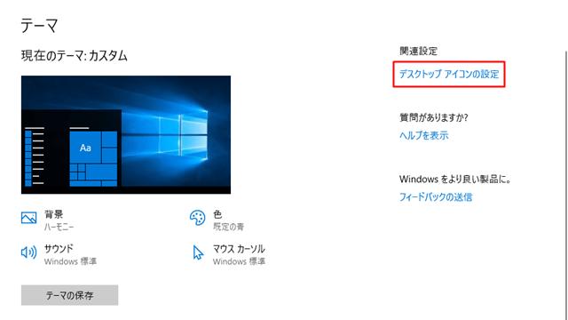 [デスクトップ アイコンの設定]をクリック