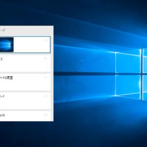 Windows10「クリップボードの履歴」の使い方