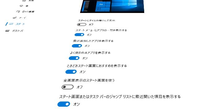 ec-start-menu-customize