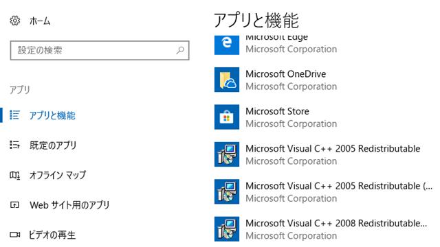 「Windows アプリ」と「デスクトップアプリ」の違い