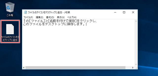 デスクトップ上にメモ帳のアイコンが追加