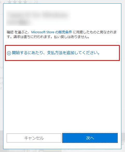 [開始するにあたり、支払方法を追加してください。]をクリック