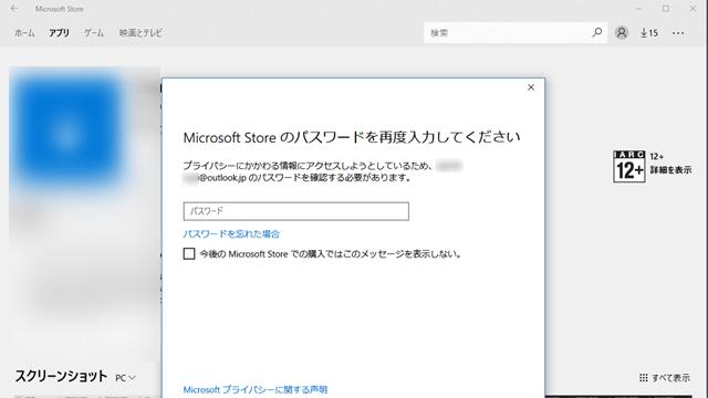 Microsoft アカウントのパスワードを再入力
