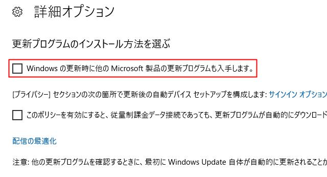 [Windows の更新時に他の Microsoft 製品の更新プログラムも入手します。]にチェックを入れる