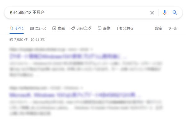 「KBxxxxxxx 不具合」などのキーワードで検索。不具合の報告例を確認