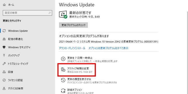 Windows Update設定画面の「アクティブ時間の変更」をクリック