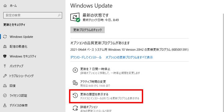 Windows Update設定画面の「更新の履歴を表示する」をクリック