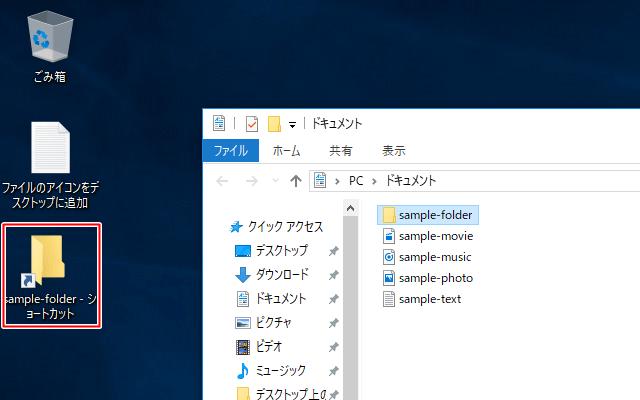 デスクトップ上にショートカットアイコンが追加