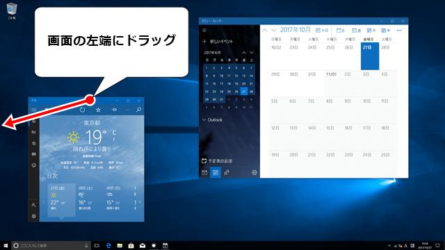 「天気」アプリのタイトルバーを画面の左端にドラッグ