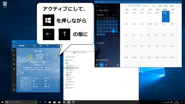 「天気」アプリをアクティブにし[Windows]を押しながら[←][↑]の順に