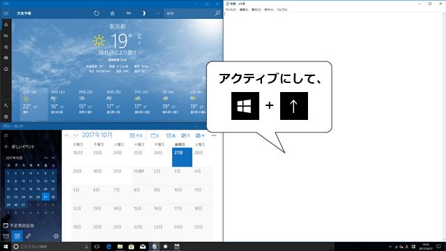 「メモ帳」アプリをアクティブにし[Windows]を押しながら[→][↑]の順に