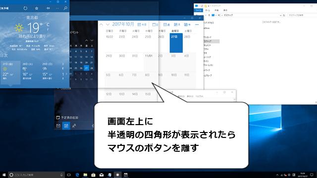 画面左上に半透明の四角形が表示されたらマウスのボタンを離す