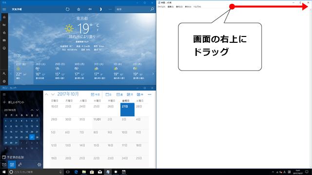 「メモ帳」アプリも同様に右上へドラッグ