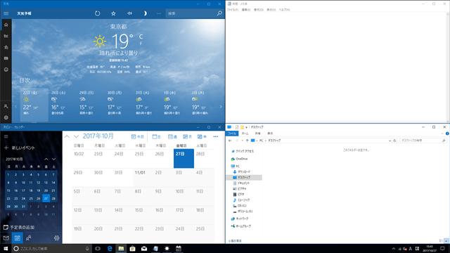 Windows 10 スナップ機能の使用例 -上下左右4分割で表示