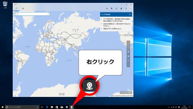 「マップ」アプリを起動中のタスクバー