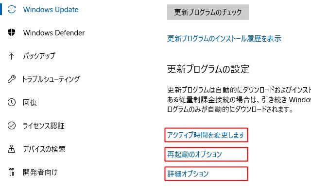 更新プログラム関連の設定