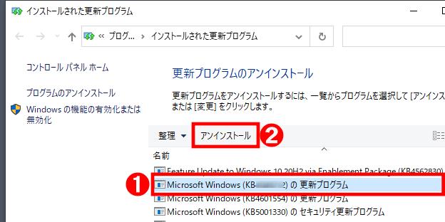 削除したい更新プログラムを選択し、[アンインストール]をクリック