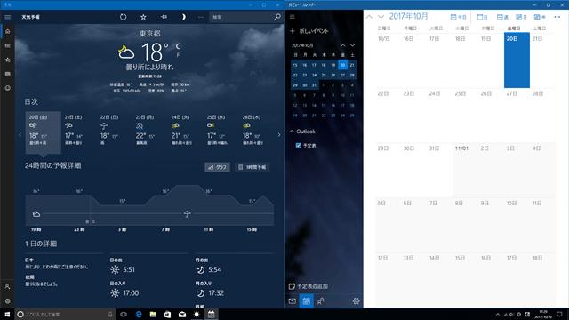 デスクトップ2で「天気」「カレンダー」を起動