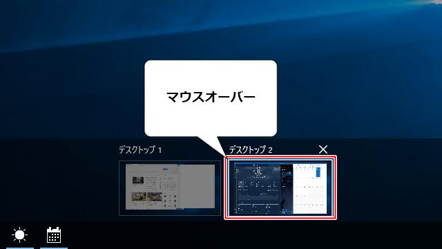 デスクトップ2をマウスオーバー