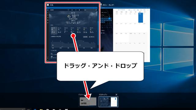 「天気」をデスクトップ1にドラッグ・アンド・ドロップ