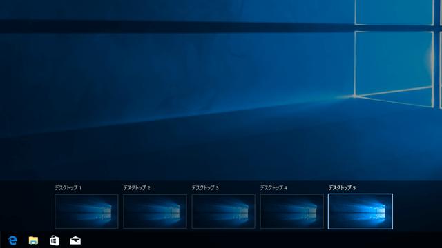 「新しいデスクトップ」を追加