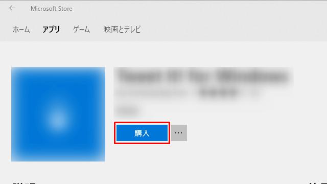 有料アプリの詳細画面で[購入]ボタンをクリック