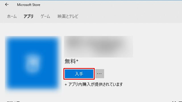 無料アプリの詳細画面で[入手]ボタンをクリック