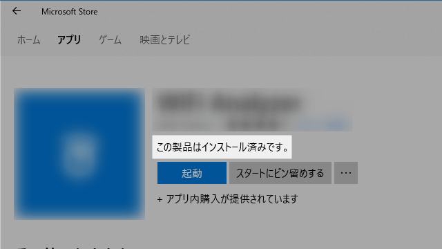 無料アプリの追加完了