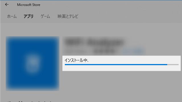 無料アプリのインストール実行