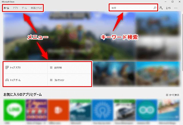 追加(インストール)するアプリを選択