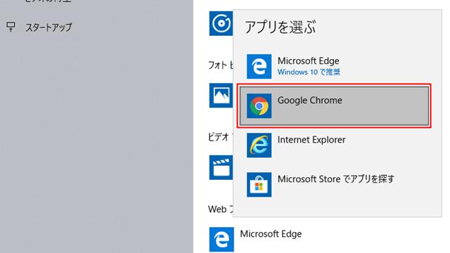 既定のWebブラウザーとして [Google Chrome]を選択