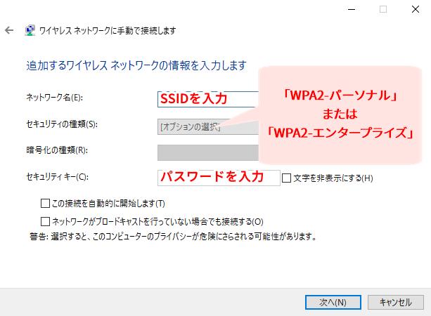 「Windows 10 ワイヤレス ネットワークに手動で接続します」の画面