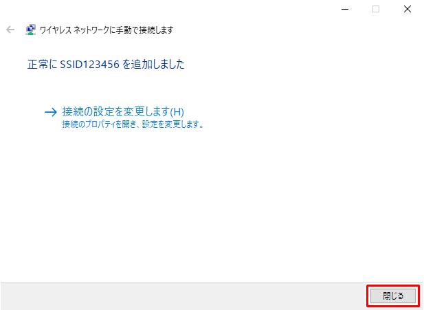 Windows 10 でSSIDの追加設定が完了した画面