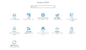 Windows 10の設定画面