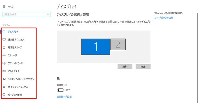 Windows 10の[設定]>[システム]