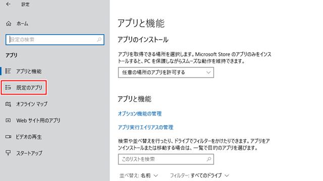 [既定のアプリ]をクリック