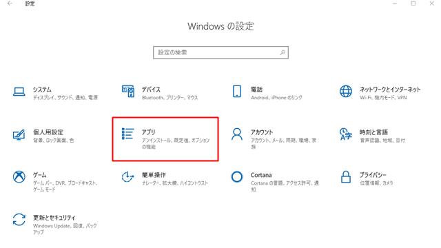 [設定]>[アプリ]アイコンをクリック