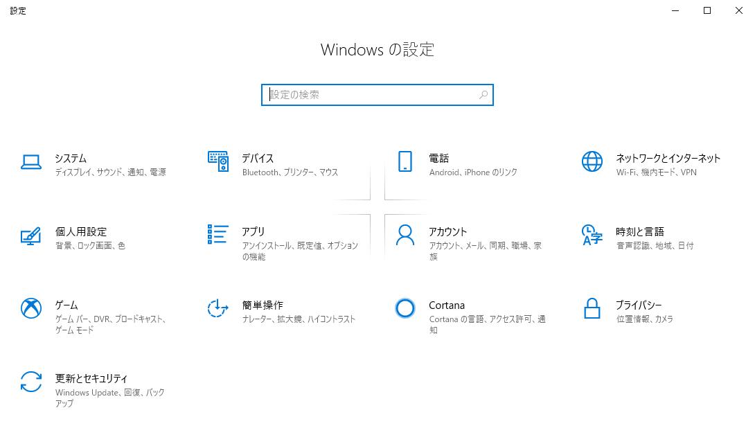 Windows 10の[設定]画面